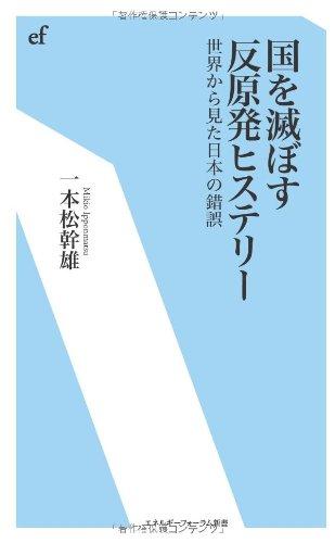 国を滅ぼす反原発ヒステリー―世界から見た日本の錯誤 (エネルギーフォーラム新書)の詳細を見る