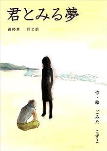 君とみる夢  最終章 罪と罰 (絵本屋.com)