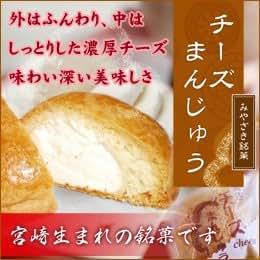 濃厚で甘みのあるチーズが「美味い!」 宮崎銘菓【新商品】チーズ饅頭 | レトルトおかず 通販