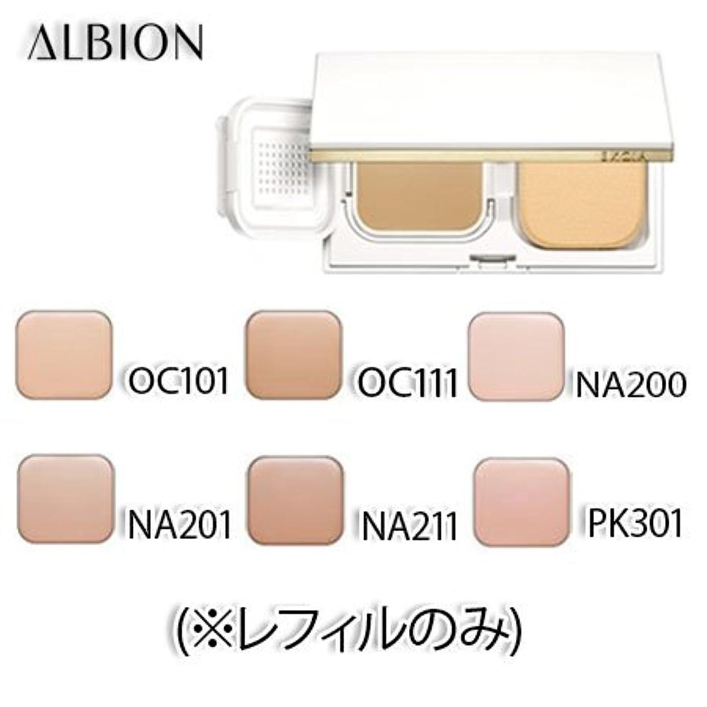 ステーキ葉を拾う詐欺アルビオン エクシア AL リフティング エマルジョン ホワイト 6色 SPF47 PA++++ (レフィルのみ) -ALBION- NA211
