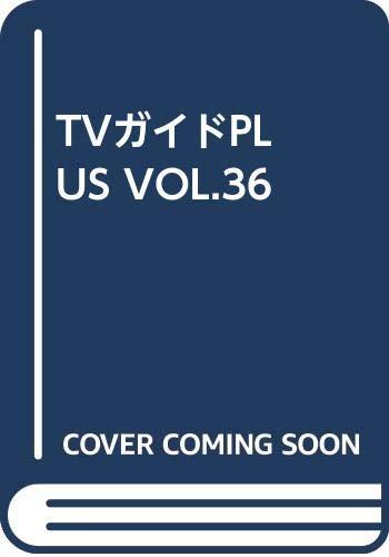 TVガイドPLUS VOL.36