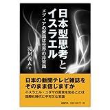 日本型思考とイスラエル―メディアの常識は世界の非常識