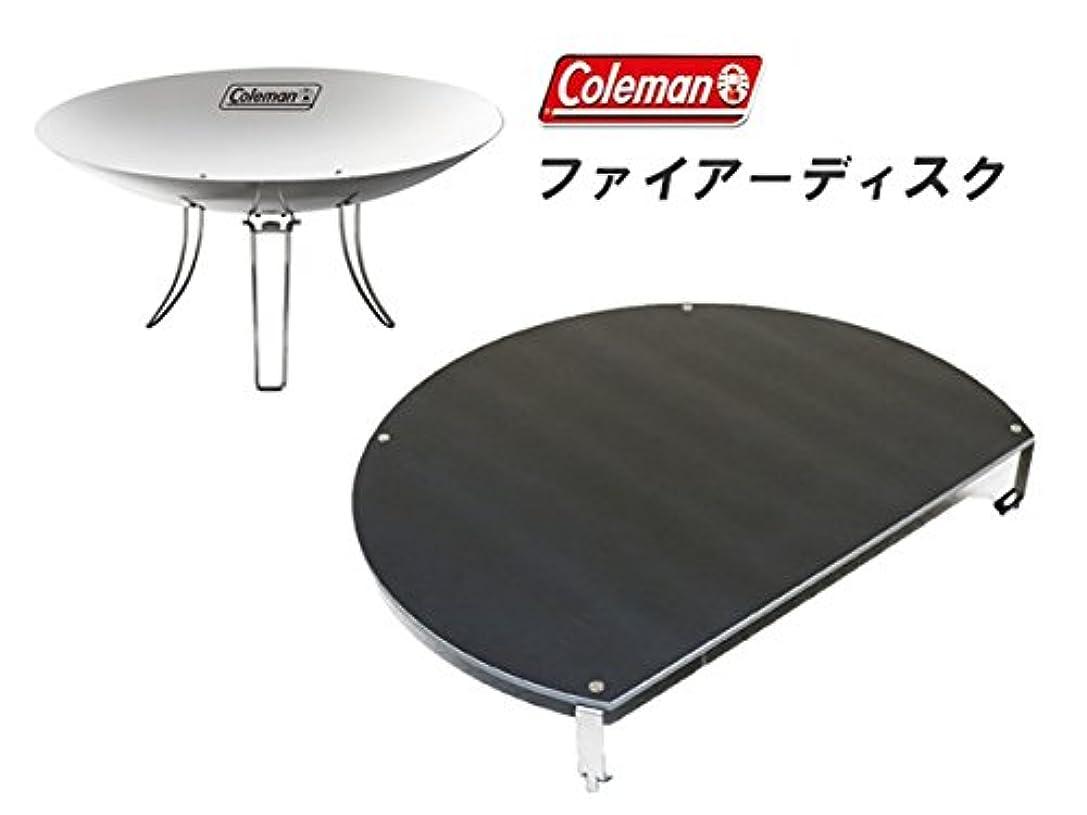 コールマン ファイアーディスク 対応 グリルプレート 板厚6.0mm (グリル本体は商品に含まれません)