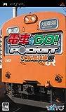 電車でGO! ポケット大阪環状線編 - PSP
