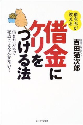 猫次郎が教える借金にケリをつける法―借りたカネで死ぬことなんかない!の詳細を見る