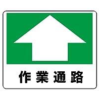 ユニット 路面表示用品 819-16 路面貼用ステッカー 作業通路