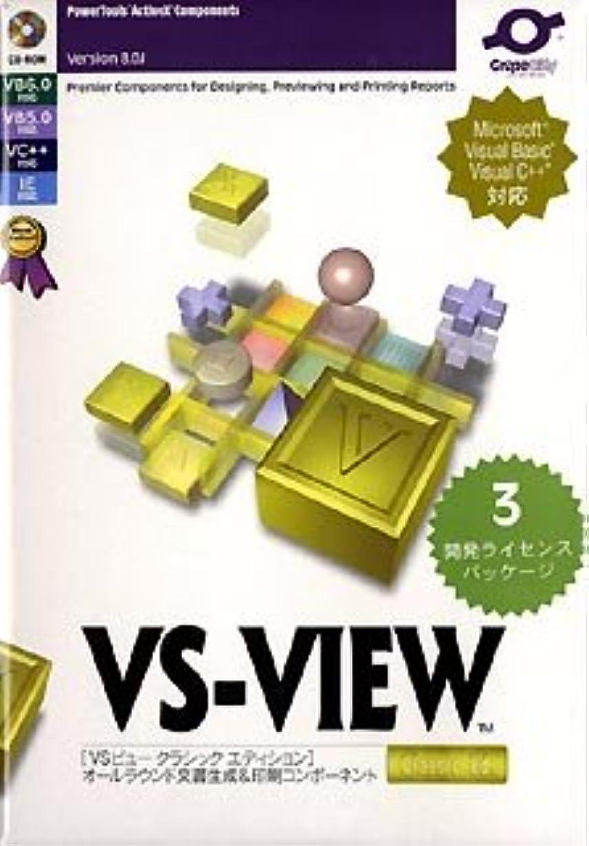 体細胞雹鮮やかなVS-VIEW 8.0J Classic Edition 3開発ライセンスパッケージ