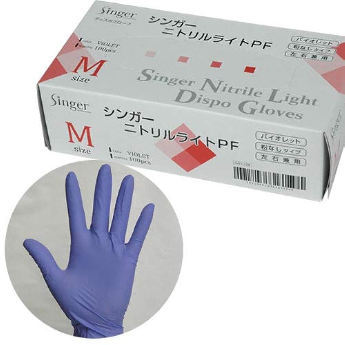 頭エジプト人専門用語シンガー ニトリルライトPF粉なし2000枚 (100枚入り×20箱) (M)