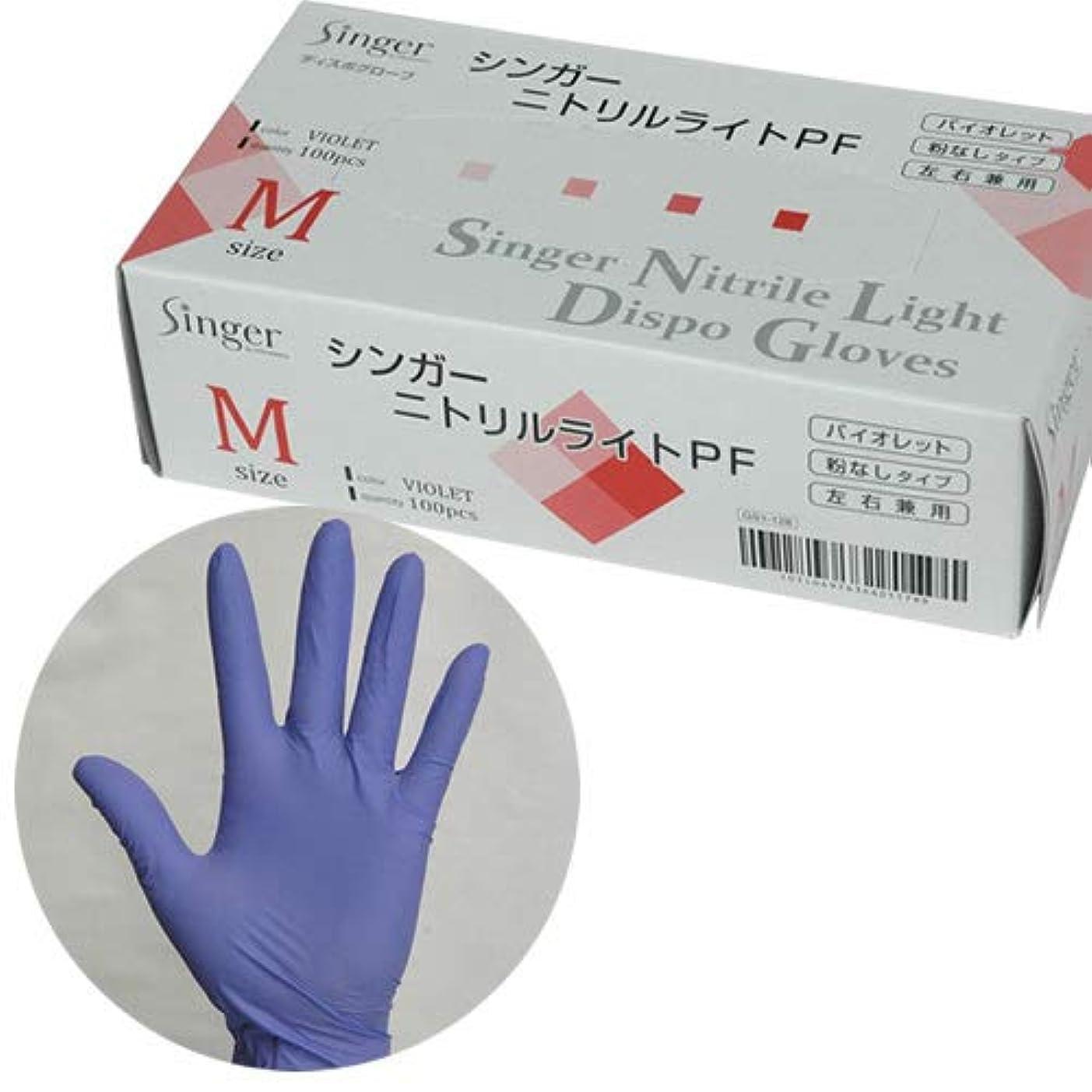 異形舌な宣教師シンガー ニトリルライトPF粉なし2000枚 (100枚入り×20箱) (M)