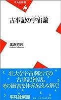 古事記の宇宙論(コスモロジー) (平凡社新書)