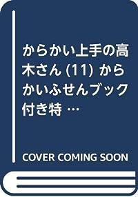 からかい上手の高木さん 11 からかいふせんブック付き特別版 (特品)