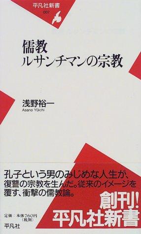 儒教ルサンチマンの宗教 (平凡社新書 (007))の詳細を見る