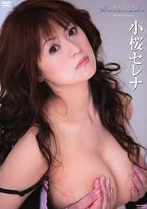 小桜セレナ セレナーデ [DVD]