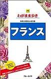 フランス 海外自由旅行の道具箱 (ブルーガイドわがまま歩き (25))