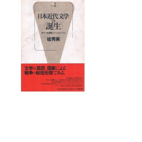 日本近代文学の〈誕生〉―言文一致運動とナショナリズム (批評空間叢書 (6))