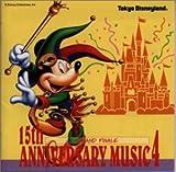 東京ディズニーランド 15thアニバーサリー ミュージック4~グランドフィナーレ