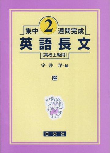 集中2週間完成 英語長文(高校上級用) (集中2週間完成 (22))