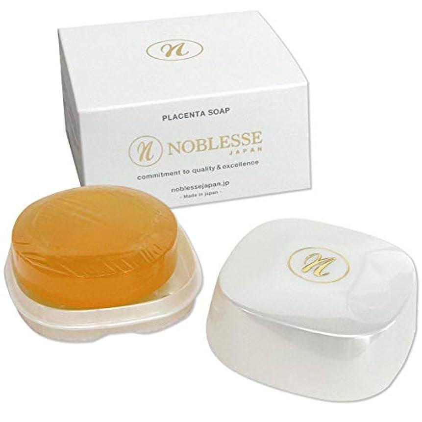 ガス典型的な秋ノーブレス ジャパンプラセンタ 洗顔ソープ 90g バージンプラセンタ洗顔 石けん