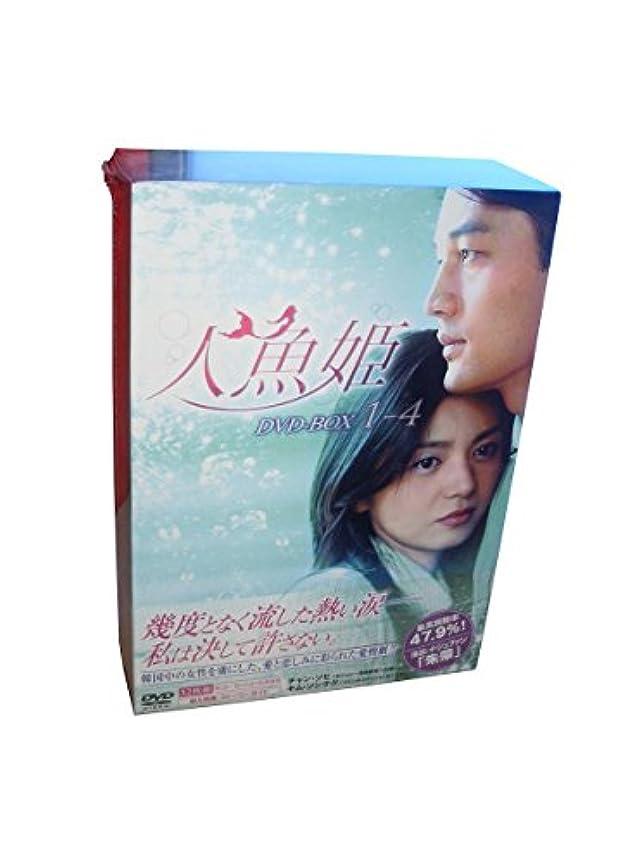 紫の君主家畜人魚姫 BOX1-4 2008 主演: チャン?ソヒ
