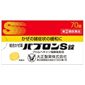 【指定第2類医薬品】パブロンS錠 70錠