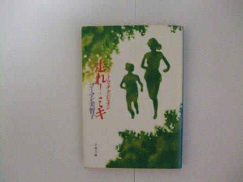 走れ!ミキ―リトル・チャンピオン (文春文庫 (338‐1))