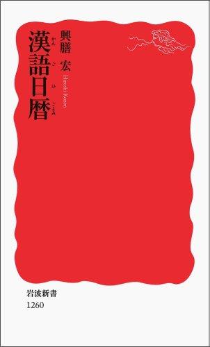 漢語日暦 (岩波新書)の詳細を見る