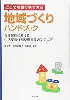 どこでも誰でもできる 地域づくりハンドブック: 介護保険における生活支援体制整備事業のすすめ方