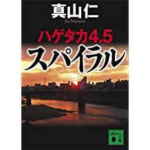 ハゲタカ4・5 スパイラル (講談社文庫)