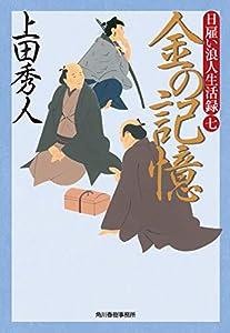 日雇い浪人生活録 七 金の記憶 (時代小説文庫)