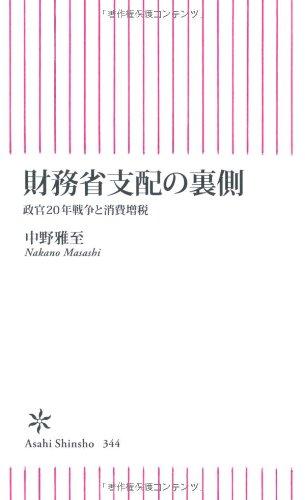 財務省支配の裏側 政官20年戦争と消費増税 (朝日新書)の詳細を見る