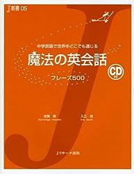 魔法の英会話 フレーズ500―中学英語で世界中どこでも通じる (J新書)
