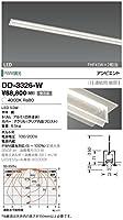 DD-3326-W 山田照明 白色LEDベースライト(FHF45W×2相当)(切込穴寸60×1226mm)