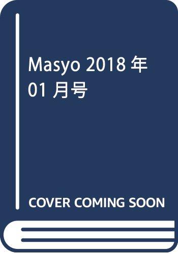 [三和出版] Masyo 2018年 01 月号 [雑誌]