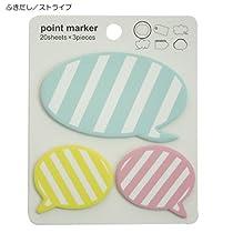 POINT MARKER/ポイント付箋シール☆可愛い文房具通販☆【フキダシ-ストライプ】