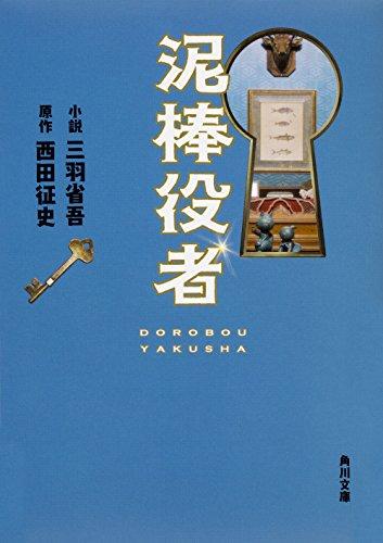 泥棒役者 (角川文庫)の詳細を見る