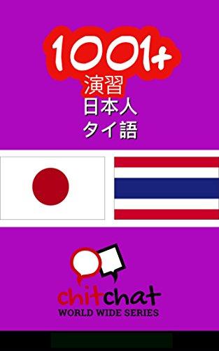 1001+ 演習 日本人 - タイ語