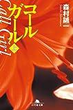 コールガール(上) (幻冬舎文庫)