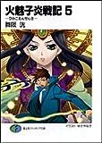 火魅子炎戦記〈5〉 (富士見ファンタジア文庫)