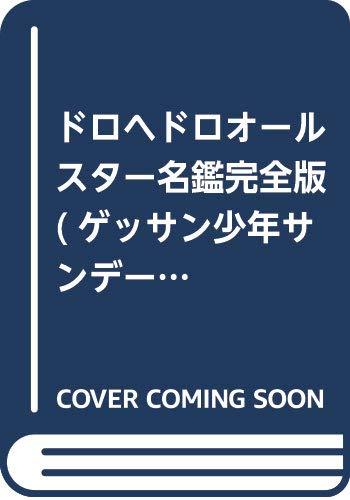 ドロヘドロオールスター名鑑完全版 (ゲッサン少年サンデーコミックススペシャル)