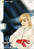 戦闘妖精雪風 OPERATION 4 [DVD]