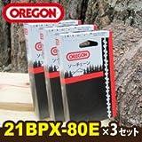 チェンソー用 替刃(21BPX-80E) 3個セット オレゴン(OREGON)純正ソーチェン(チェーン刃)/チェーンソー用