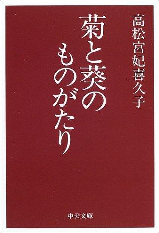 菊と葵のものがたり (中公文庫)の詳細を見る