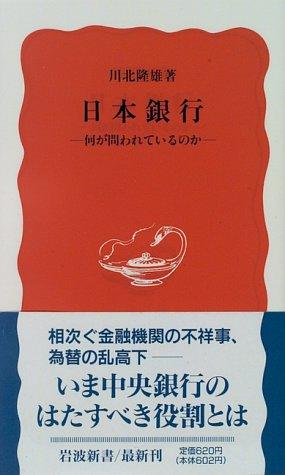 日本銀行―何が問われているのか (岩波新書 新赤版 (422))の詳細を見る