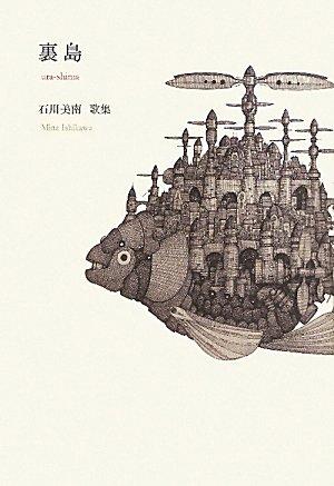 裏島―石川美南歌集の詳細を見る