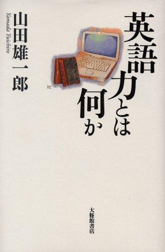 英語力とは何か (広島修道大学学術選書)の詳細を見る