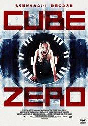 CUBE ZERO [DVD]の詳細を見る