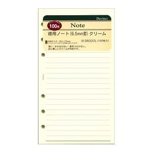 ダ・ヴィンチ バイブルサイズ システム手帳リフィル 徳用ノート 【クリーム】 DR337L