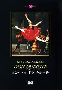 東京バレエ団「ドン・キホーテ」斉藤友佳理&高岸直樹(全幕) [DVD]