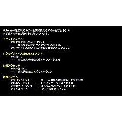 東亰ザナドゥ 通常版 【Amazon.co.jp限定】特典 オリジナルDLC(ゲーム内で使用できるアイテムセット)付 - PSVita