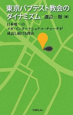 東京バプテスト教会のダイナミズム—日本唯一のメガ・インターナショナル・チャーチが成長し続ける理由(わけ) (YOBEL新書)